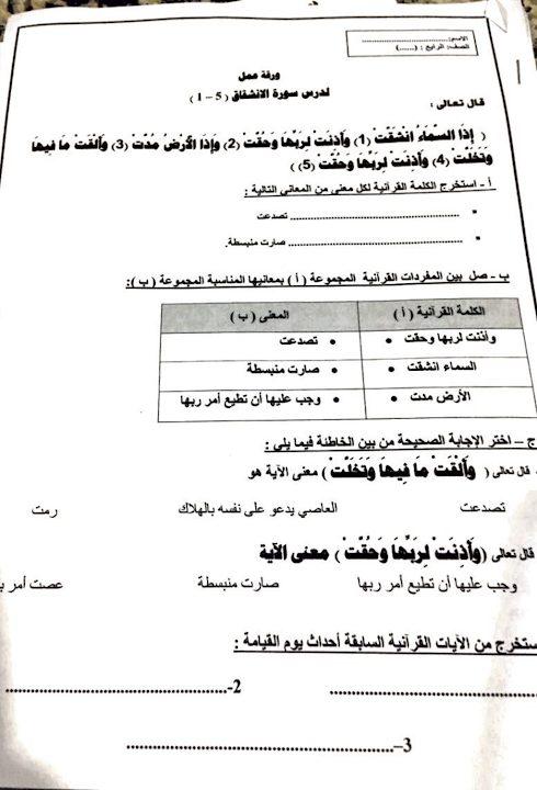 Photo of أوراق عمل تربية إسلامية صف رابع فصل ثالث