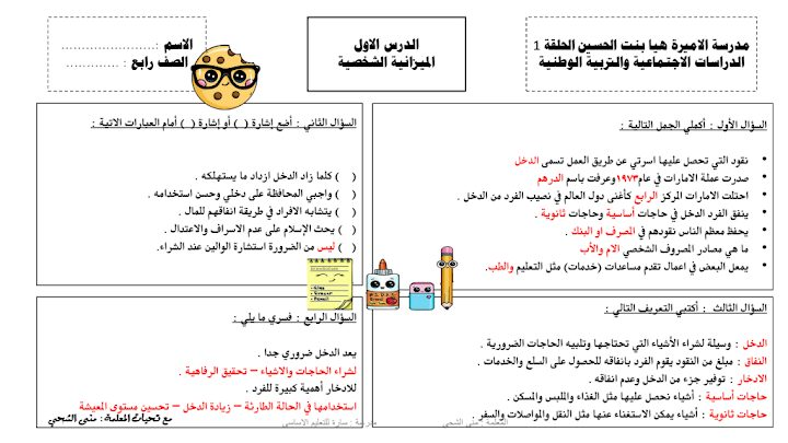 Photo of أوراق عمل دراسات اجتماعية صف رابع فصل ثالث
