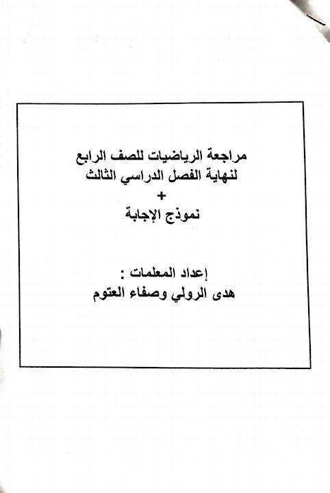 Photo of أوراق عمل شاملة مع الحلول رياضيات صف رابع فصل ثالث