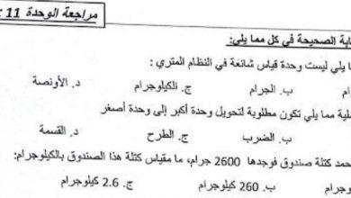 Photo of أوراق عمل مراجعة وحدة القياس يليها الإجابات رياضيات صف رابع فصل ثالث