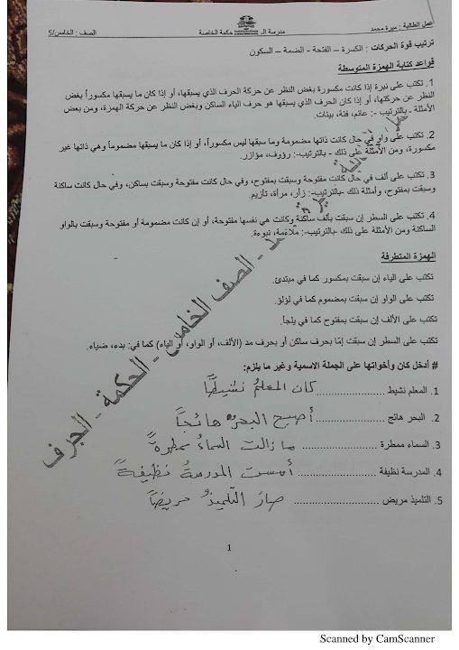 Photo of أوراق عمل لغة عربية صف خامس فصل ثالث