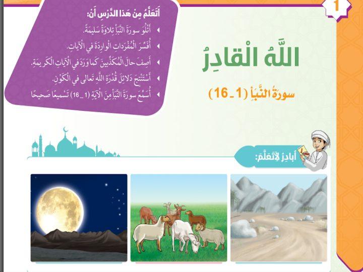 Photo of حل درس الله القادر تربية إسلامية صف خامس فصل ثالث
