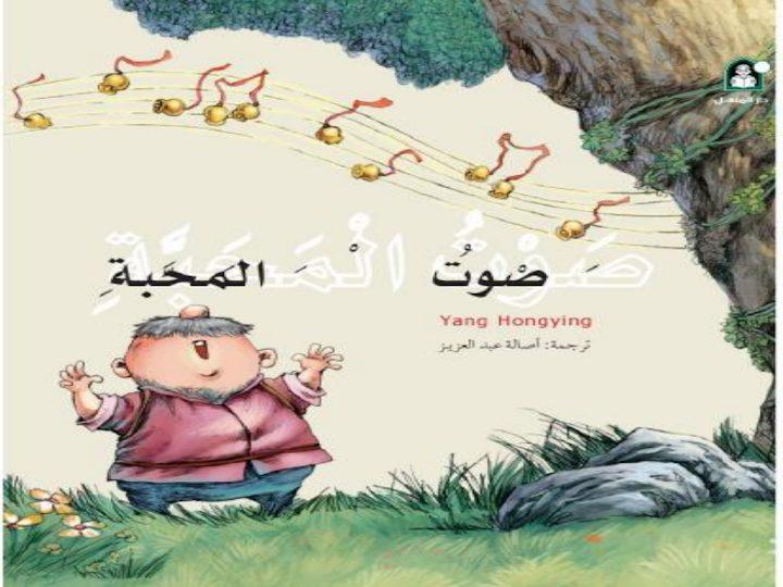 Photo of حلول درس صوت المحبة لغة عربية صف خامس فصل ثالث