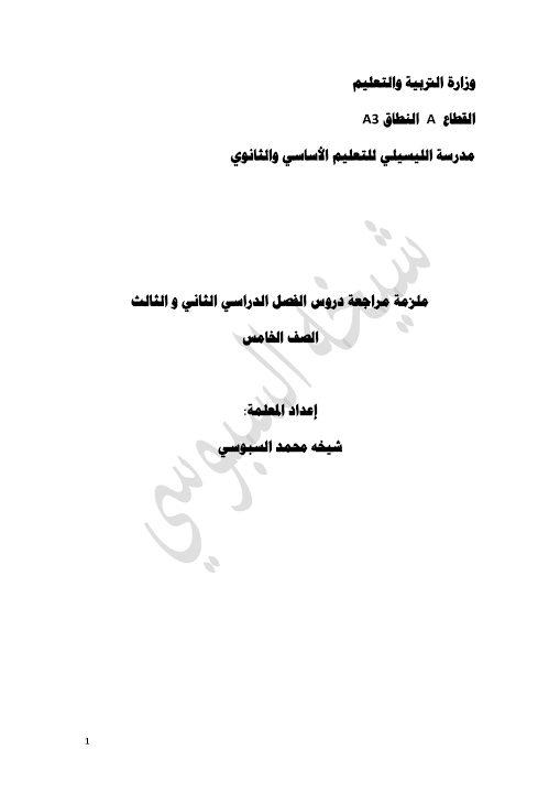 Photo of مراجعة الفصل الثاني والثالث تربية إسلامية صف خامس