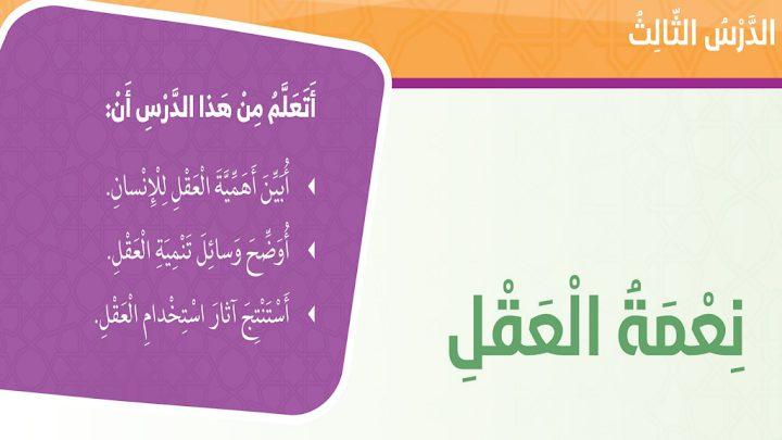 Photo of حل درس نعمة العقل تربية إسلامية صف خامس فصل ثالث
