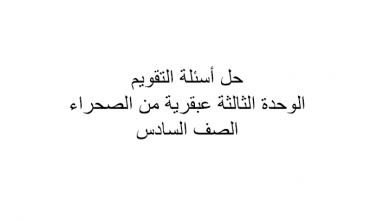 Photo of حل أسئلة الوحدة الثالثة العبقرية من الصحراء دراسات اجتماعية صف سادس فصل ثالث