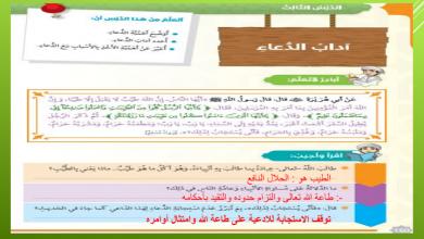 Photo of حل درس آداب الدعاء تربية إسلامية صف سادس فصل ثالث