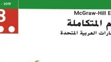 Photo of دليل المعلم علوم صف ثامن فصل ثالث