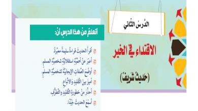 Photo of حل درس الاقتداء بالخير تربية إسلامية صف ثامن فصل ثالث