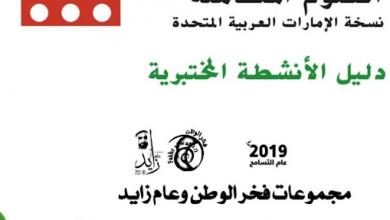Photo of دليل الأنشطة المختبرية نسخة المعلم صف ثامن فصل ثالث