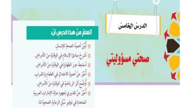 Photo of حل درس صحتي مسؤوليتي تربية إسلامية صف ثامن فصل ثالث