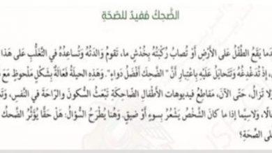 Photo of حل درس الضحك مفيد للصحة لغة عربية صف سابع فصل ثالث