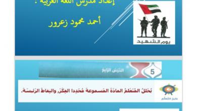 Photo of حل درس شهداؤنا في مواكب المجد لغة عربية صف سابع فصل ثالث