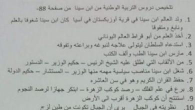 Photo of ملخص درس ابن سينا دراسات اجتماعية صف خامس فصل ثالث