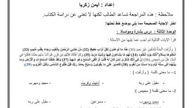 Photo of مراجعة نهائية تربية إسلامية صف سابع فصل ثالث
