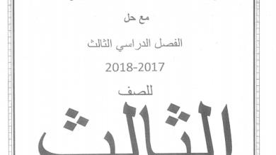 Photo of مراجعة شاملة للفصل الثالث رياضيات مع الحلول صف ثالث فصل ثالث