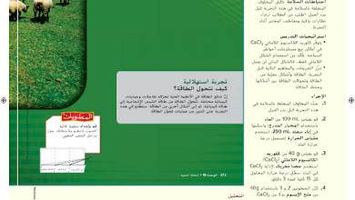 Photo of دليل المعلم أحياء الطاقة الخلوية صف حادي عشر متقدم فصل ثالث