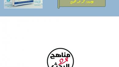 Photo of حلول كتاب الطالب دراسات اجتماعية صف ثاني عشر فصل ثالث