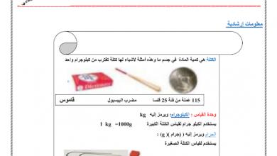 Photo of أوراق عمل الكتلة وتقديرها رياضيات صف ثالث فصل ثالث