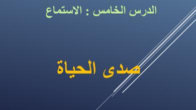 Photo of صف سابع فصل ثالث لغة عربية حلول درس صدى الحياة