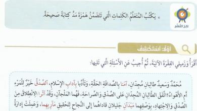 Photo of صف سابع فصل ثالث لغة عربية حلول درس همزة المد