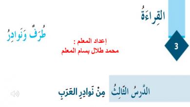 Photo of صف سادس فصل ثالث لغة عربية حلول درس من نوادر العرب