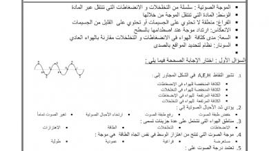 Photo of صف خامس فصل ثالث ورق عمل علوم مراجعة نهائية مع الحلول