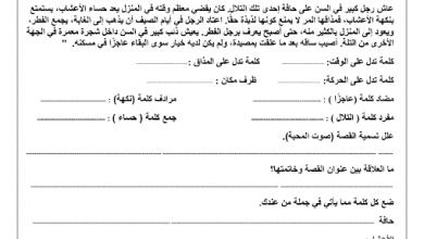Photo of صف خامس فصل ثالث ورق عمل لغة عربية للوحدة السادسة