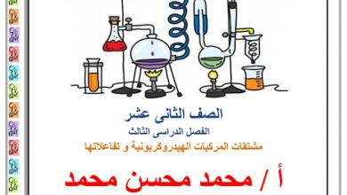 Photo of صف ثاني عشر فصل ثالث تلخيص كيمياء درس مشتقات المركبات الهيدروكربونية وتفاعلاتها