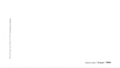 Photo of صف تاسع متقدم فصل ثالث دليل رياضيات الوحدة 12 المثلثات المتطابقة