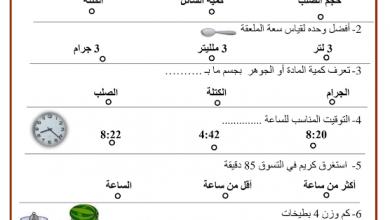 Photo of صف ثالث فصل ثالث امتحان التقويم الاول في الرياضيات