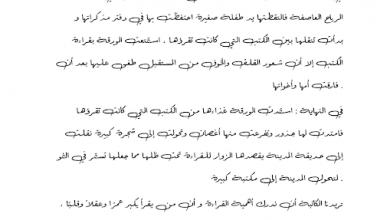 Photo of صف خامس فصل ثالث اللغة العربية استجابة أدبية لقصة ورقة الحياة