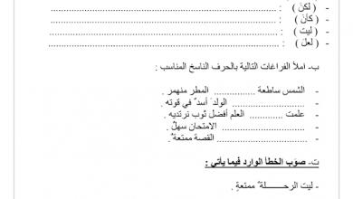 Photo of صف خامس فصل ثالث ورق عمل إن و أخواتها في اللغة العربية