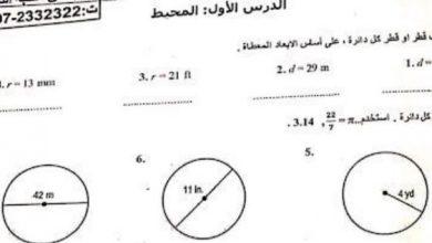 Photo of صف سابع فصل ثالث ورق عمل مادة الرياضيات