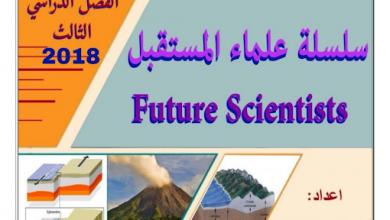 Photo of صف سابع فصل ثالث سلسلة علماء المستقبل في مادة العلوم
