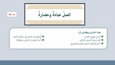 Photo of صف سابع فصل ثالث تربية إسلامية أجوبة درس العمل عبادة وحضارة