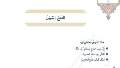 Photo of صف سابع فصل ثالث إسلامية أجوبة درس الفتح المبين