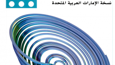 Photo of كتاب الطالب رياضيات صف ثاني عشر فصل ثالث