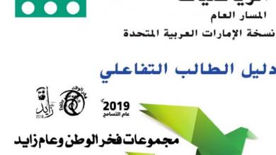 Photo of صف سابع فصل ثالث رياضيات دليل الطالب التفاعلي نسخة المعلم