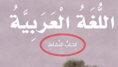 Photo of صف أول فصل ثالث كتاب النشاط اللغة العربية