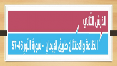 Photo of صف ثاني عشر فصل ثالث دين حلول درس الطاعة والامتثال طريق الإيمان