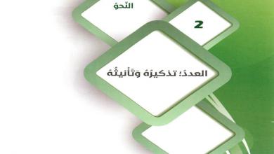 Photo of حل درس العدد تذكيره وتأنيثه لغة عربية الصف التاسع الفصل الثاني