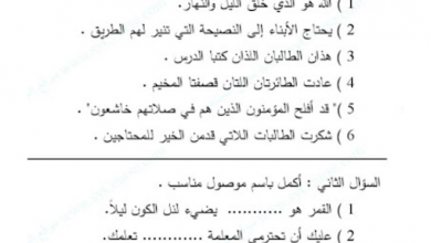 Photo of ورق عمل (مهارة الأسماء الموصولة) لغة عربية صف ثالث فصل ثالث