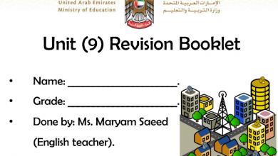 Photo of أوراق عمل مراجعة للوحدة التاسعة لغة إنجليزية صف ثالث فصل ثالث