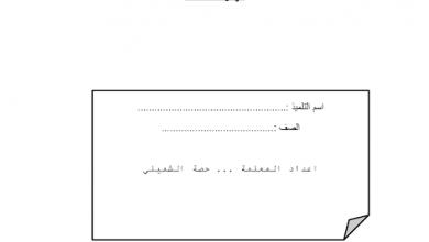 Photo of تدريبات في مهارة الكتابة لغة عربية صف ثالث فصل ثالث