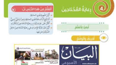 Photo of حل درس رعاية المحتاجين التربية الإسلامية الصف الثالث الفصل الثالث