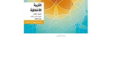 Photo of دليل المعلم تربية أخلاقية الوحدة الخامسة صف ثالث فصل ثالث