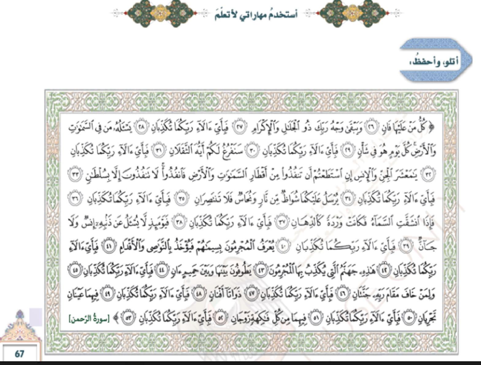درس نعيم الحياة مع الاجابات تربية إسلامية
