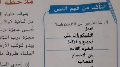 Photo of حل درس ملاحظة الكون علوم الصف السابع الفصل الثالث