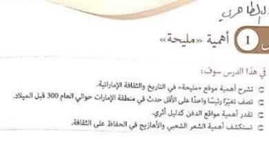 Photo of حل الفصل العاشر من كتاب الإمارات تاريخنا صف ثاني عشر فصل ثالث